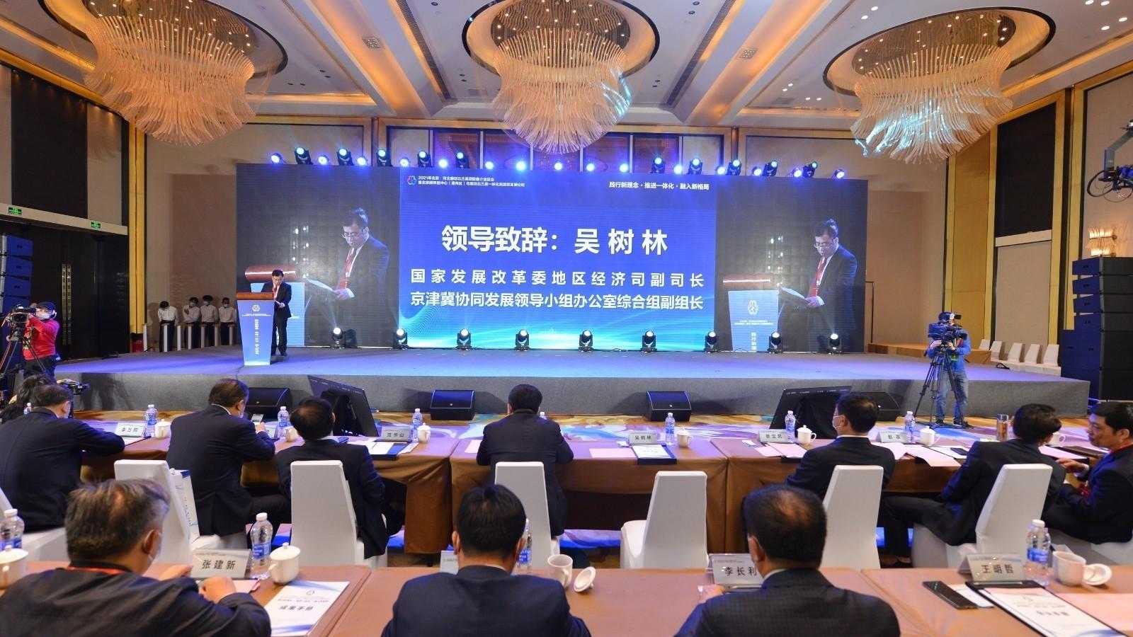 三年间:北京与河北廊坊北三县项目推介洽谈会