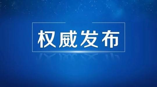 吉林省卫生健康委员会关于新型冠状病毒感染的肺炎疫情情况通报
