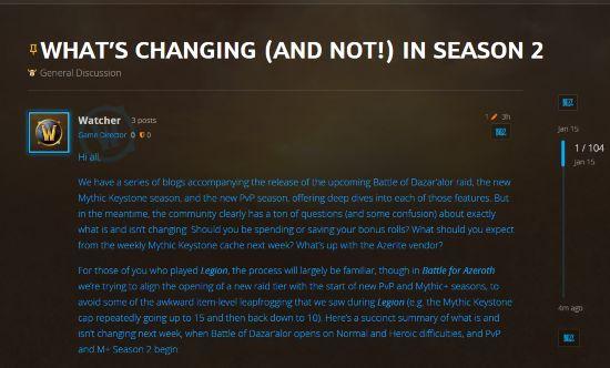 《魔兽世界》蓝贴:第二赛季的变化解释说明